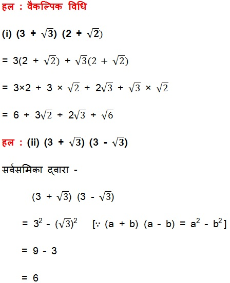 9th class maths chapter 1 exercise 1.5